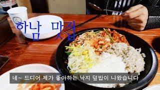 BB 하남맛집 몽촌토성 보리밥+손칼국수