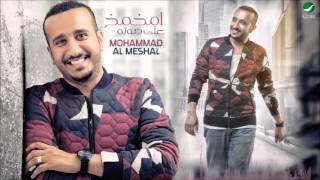 Mohammed Al Mashaal ... Amakhmakh Ala Sotah - Lyrics | محمد المشعل ... أمخمخ على صوته - بالكلمات