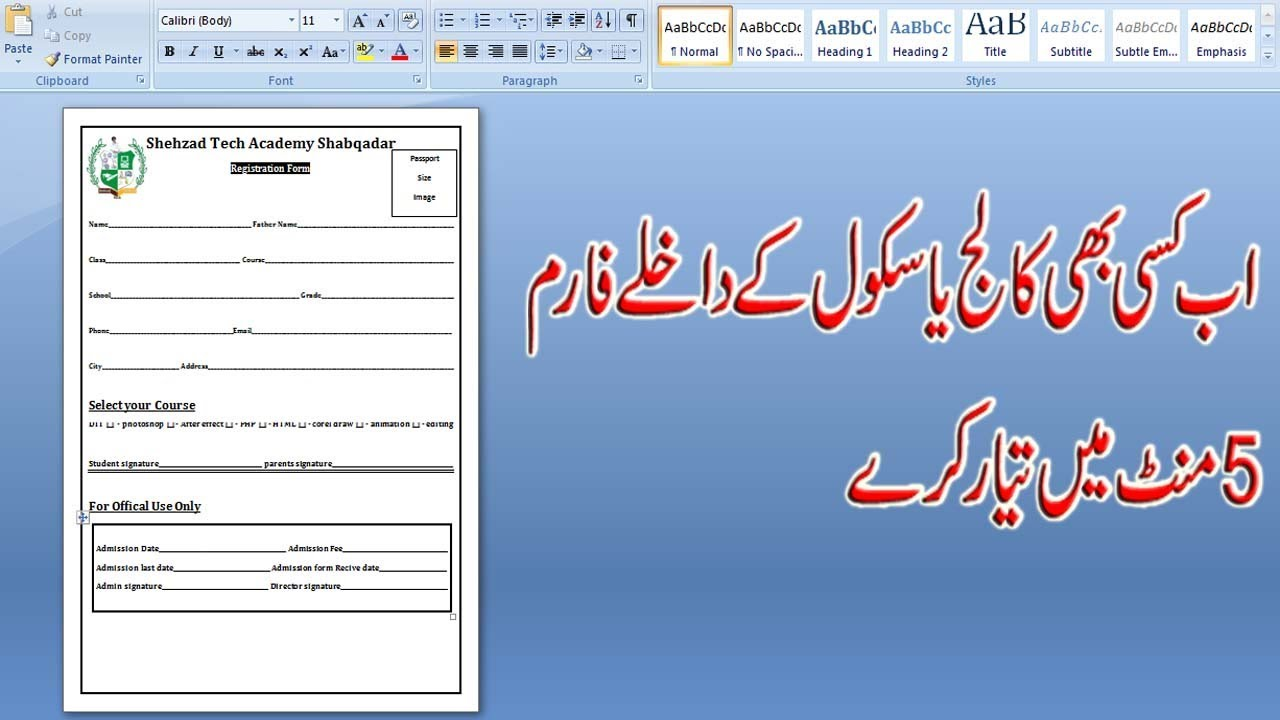 How To Create School Or College Registration Form In Ms Word 2007 In ...