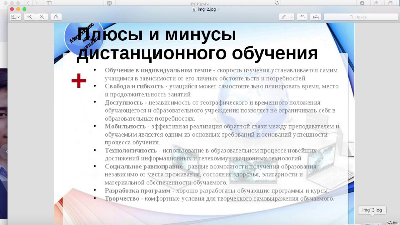 Дистанционное обучение плюсы и минусы доклад 3307