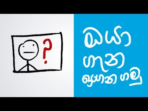 What is self awareness - Sinhala Positive Thinking