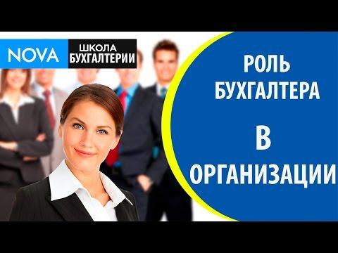 Роль бухгалтера. Незаменимая роль бухгалтера в организации!