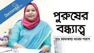 পুরুষের বন্ধ্যাত্ব | Male Infertility Treatment In Bangladesh | Male Infertility Causes