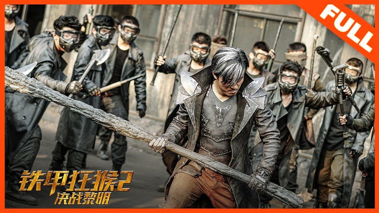 Download 【动作科幻】《铁甲狂猴之决战黎明 Iron Monkey2》——拳拳到肉的动作电影 Full Movie 岳松/陈之辉