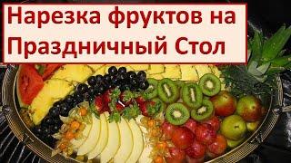 Красивая нарезка фруктов на праздничный стол Оформление Фуршета Фото