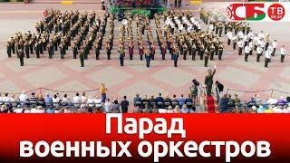 Парад военных оркестров | новое видео с коптера