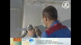 Утепление стен в квартире видео 1 канал(Утепление стен в квартире своими руками. Подробнее: http://www.remont-na-otlichno.ru/uteplenie-sten/, 2015-03-20T10:49:19.000Z)