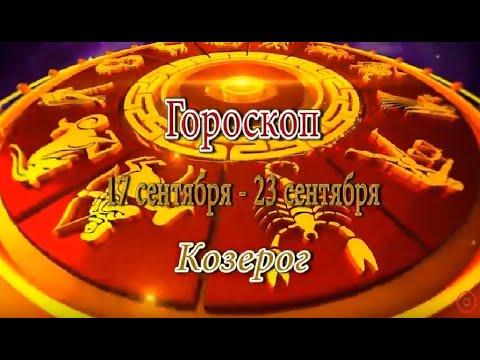 Козерог. Гороскоп на неделю с 17 по 23 сентября