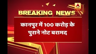 Kanpur: Police seized demonetised currency notes worth Rs 100 crore, 7 arrested
