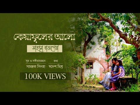Sahana Bajpaie- Keyaphuler Alo (Original Song)