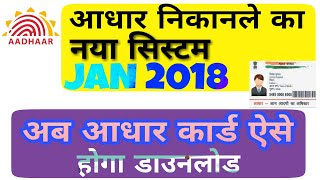 How To Download Aadhar Card New System Jan 2018?  Aadhar Card PDF File Password?