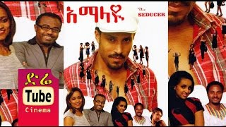 Amalayu (አማላዩ) - Amharic Movies from DireTube Cinema