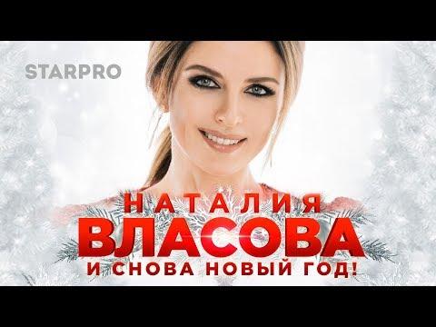 Наталия Власова - И снова Новый год - Клип смотреть онлайн с ютуб youtube, скачать