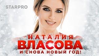 Наталия Власова - И снова Новый год