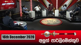 Aluth Parlmenthuwa | 16th December 2020 Thumbnail