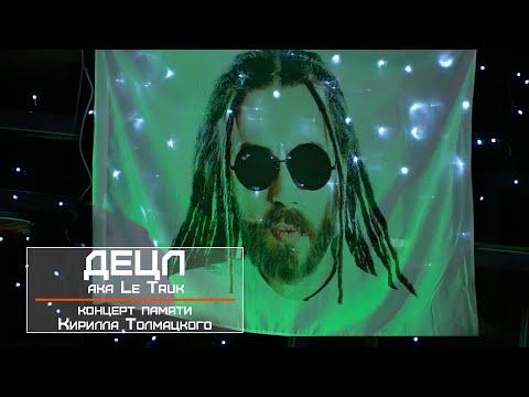 Децл Aka Le Truk: квартирник 2020 | Концерт в память о Кирилле Толмацком