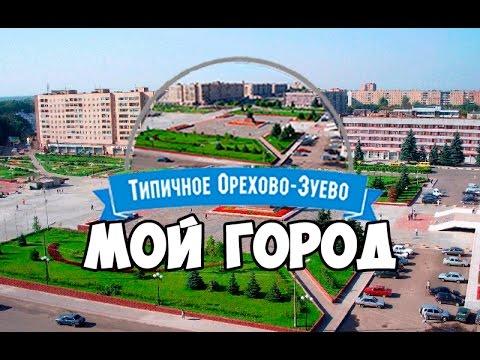 сайты города орехово зуево знакомства