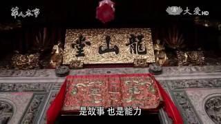 【華人。本事】紀錄片本事,是能力,也是故事。馬來西亞,一個多元族群...