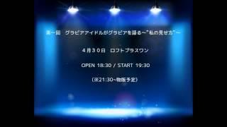 木嶋のりこ http://ameblo.jp/noriko-kijima https://twitter.com/norik...
