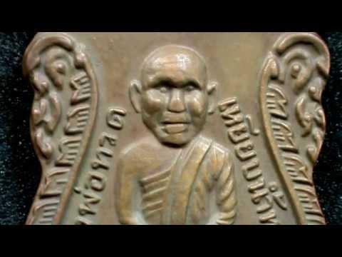 เหรียญหลวงปู่ทวด รุ่นแรก องค์แชมป์โลก ด้านหน้า