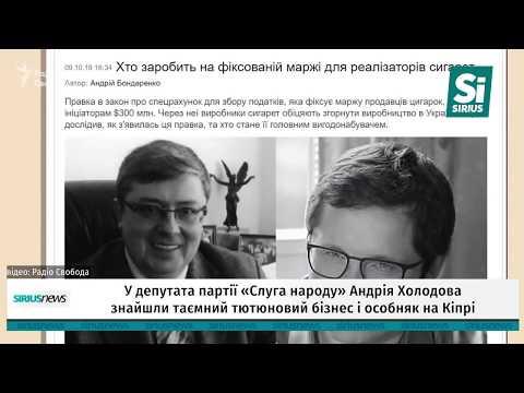 У депутата партії «Слуга народу» Андрія Холодова знайшли таємний тютюновий бізнес