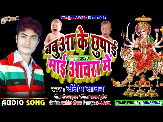 सबसे सुपर हिट देवी गीत 2020 का॥ बबुआ के छुपाई माई आचरा मे ॥ संदीप सावन || Bhojpuri Adda