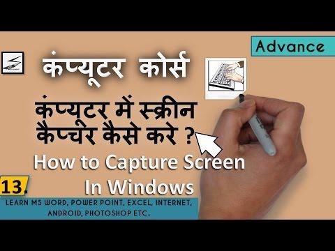 Learn Computer In Hindi कम्प्यूटर सीखें हिन्दी में
