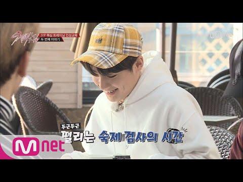 Stray Kids [7회] 떨리는 숙제 검사 TIME(!) @ JYP 핵심 트레이닝 두번째 시간 171128 EP.7