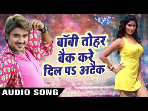 Superhit Song 2017 - बॉबी तोहार बैक करे - Baby Tohar Back - Rangeela - Chintu - Bhojpuri Hit Songs