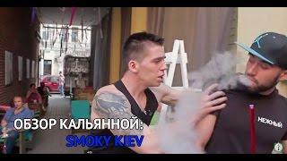 ТК - Обзор кальянной Smoky Kiev - Нежный