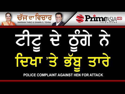 Chajj Da Vichar 692 Police complaint against hen for attack