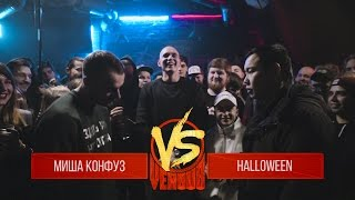 VERSUS  FRESH BLOOD 3 (Миша Конфуз VS HALLOWEEN) Round 2