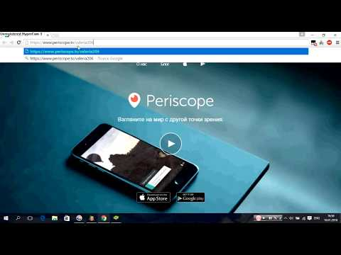 Скачать Перископ (Periscope)