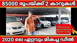 85000 രൂപയ്ക്ക് 2 കാറുകൾ ! Used Cars Kerala   Secondhand Cars Kerala  