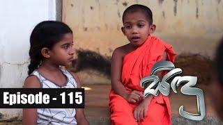 Sidu | Episode 115 13th January 2017 Thumbnail