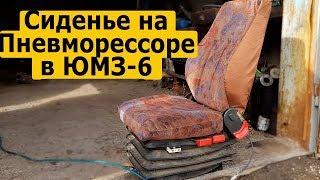 Сиденье на пневморессоре в трактор ЮМЗ-6  ч.1  #СельхозТехникаТВ#МояМечта