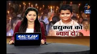 Express India | देखें देश-प्रदेश की हर बड़ी खबर | 11th Sep 2017 | ETV Bihar Jharkhand