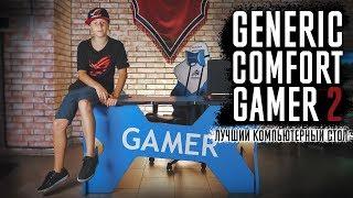 Обзор компьютерного игрового стола Generic comfort gamer 2