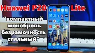 Обзор Huawei P20 Lite - минусы и плюсы! Стоит ли покупать в 2018?