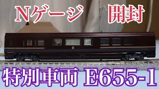 【鉄道模型開封】KATO 特別車両E655-1 4935-1