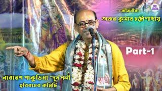 """Arun Kumar Chattopadhyay """"অরুন কুমার চট্টোপাধায় """" 2021 Kirtan (Part-1)"""