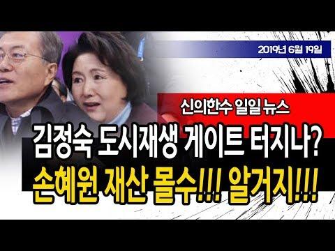김정숙 도시재생 게이트 터지나? (일일 뉴스) / 신의한수 19.06.19