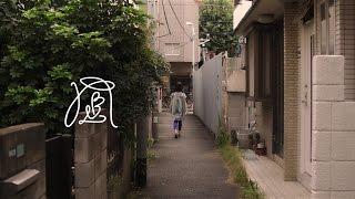 ナツノムジナ - 凪 / natsunomujina - Nagi(Official Video)