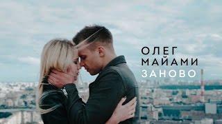 Смотреть клип Олег Майами - Заново