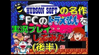 ハドソン の名作 ファミコン の ドラえもん を実況プレイしてみた 後半(FC)