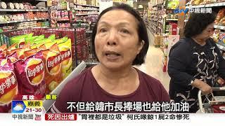 買氣強強滾! 韓國瑜超市賣蔬果 韓粉超捧場│中視新聞 20190320