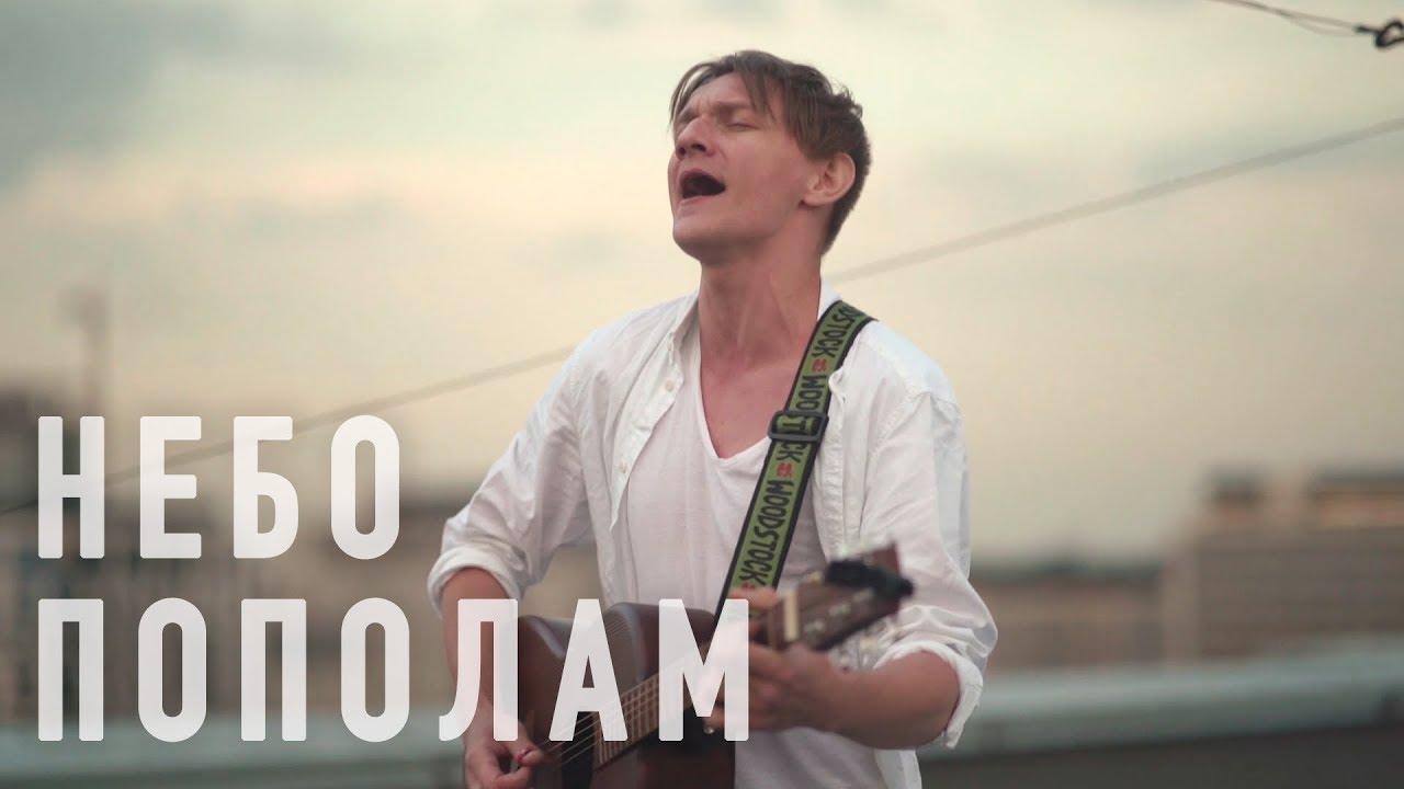 ТОБИ - Небо Пополам (Acoustic 2019)