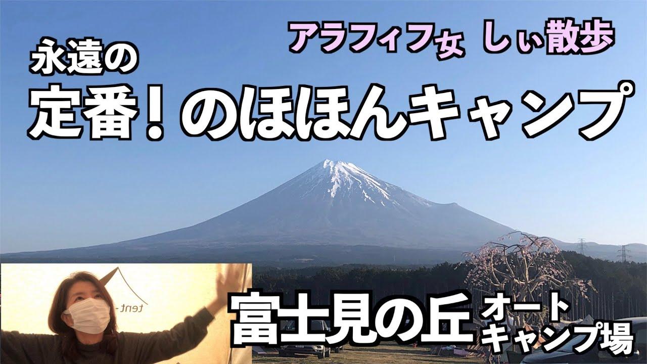 【富士見の丘オートキャンプ場】100万だらぁの夜景と富士山を望む欲張りキャンプ。【アラフィフ女のキャンプ】