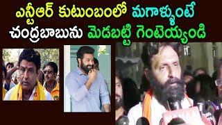 MLA Kodali Nani Comments On Chandrababu And Nandamuri Family  | Cinema Politics