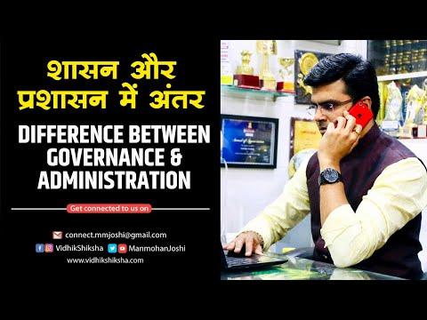 शासन और प्रशासन में अंतर/ Difference Between Governance & Administration